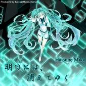 明日には、消えてゆく by Hatsune Miku