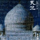 Silk Road Tenjiku by Kitaro