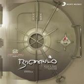 Naanayam by Various Artists