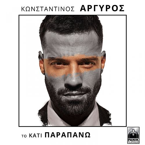 "Various Artists: ""To Kati Parapano"""