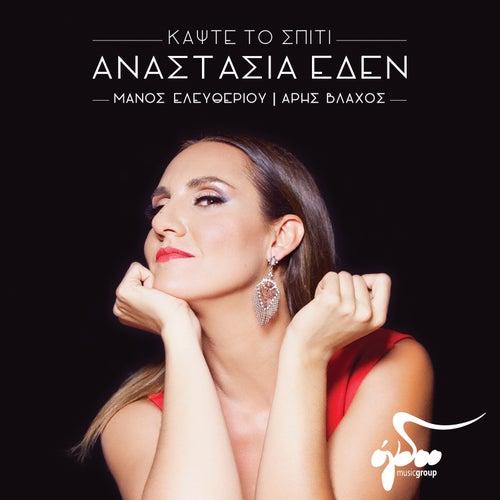 Kapste to spiti by Anastasia Eden (Αναστασία Εδέν)