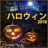 ハロウィン 2018 by Various Artists