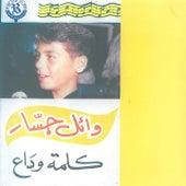 Kalimat Wadaa van Wael Jassar