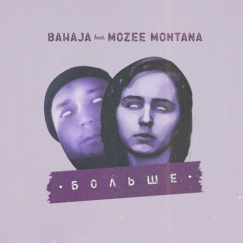 Больше (feat. Mozee Montana) by BahaJa