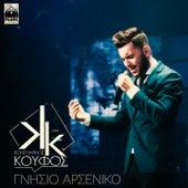 Konstantinos Koufos (Κωνσταντίνος Κουφός):