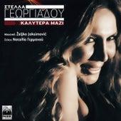 Kalytera Mazi de Stella Georgiadou (Στέλλα Γεωργιάδου)