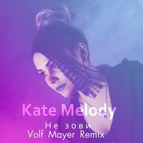 Не зови (Volf Mayer Remix) by Kate Melody