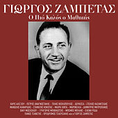 O Pio Kalos O Mathitis by Various Artists