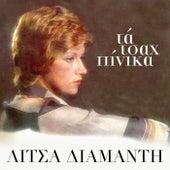 Litsa Diamadi (Λίτσα Διαμάντη):