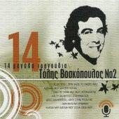14 Megala Tragoudia (Vol. 2) von Tolis Voskopoulos (Τόλης Βοσκόπουλος)