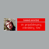 I Megaliteres Epitihies Tou de Giannis Kalatzis (Γιάννης Καλατζής)