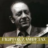 Anthologia von Giorgos Zabetas