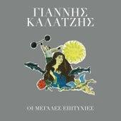 I Megales Epitihies de Giannis Kalatzis (Γιάννης Καλατζής)
