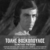 Ta Megala Tragoudia von Tolis Voskopoulos (Τόλης Βοσκόπουλος)