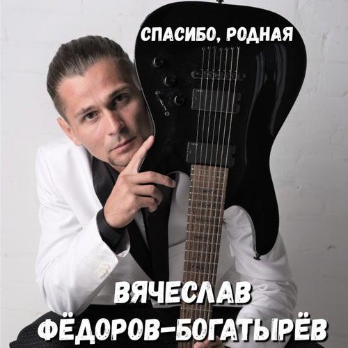 Спасибо, родная by Вячеслав Фёдоров-Богатырёв