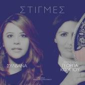 Stigmes by Georgia Kombou
