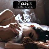 Не Верь Мне by Zaga