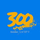 300 - October - じゅうがつ by Various Artists