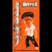 Tachimukau -Kuruizaku Ningenno Shoumei- by Kinniku Shojyotai