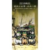 221b Senki by Kinniku Shojyotai