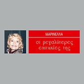 I Megaliteres Epitihies de Marinella (Μαρινέλλα)