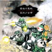 The Last Holy War by Kinniku Shojyotai