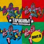 Улица Свободных - Такананы! Part 2 by Various Artists