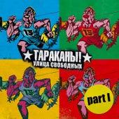 Улица Свободных - Такананы! Part 1 by Various Artists