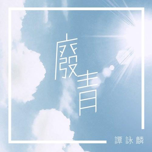 Fei Qing by Alan Tam