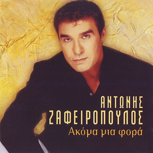 Akoma Mia Fora by Antonis Zafeiropoulos (Αντώνης Ζαφειρόπουλος)