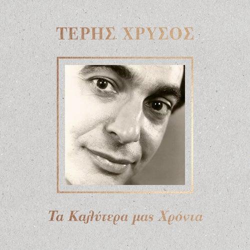 Ta Kalytera Mas Chronia by Teris Chrysos (Τέρης Χρυσός)