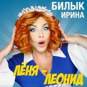 Леня, Леонид de Ирина Билык