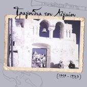 Τραγούδια του Αιγαίου (1939 - 1955) de Various Artists