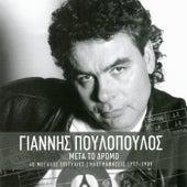Giannis Poulopoulos (Γιάννης Πουλόπουλος):