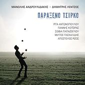 Paraxeno Tsirko by Various Artists