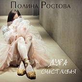 Дура счастливая by Полина Ростова