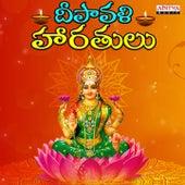 Deepavali Harathulu de Various Artists