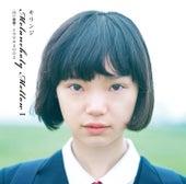 Melancholy Mellow I: Amai Yuutus 19982002 by Kirinji