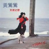 Tian Shi Zhi Lian de Tracy Huang