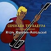 Серенада Трубадура (Луч солнца золотого) van Игорь Юшкевич-Апрельский