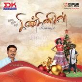 Kinkinigal - Jingle Bells by Various Artists
