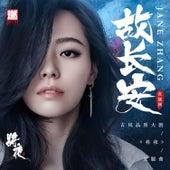 故長安(古風品質大劇《將夜》主題曲) by 張靚穎