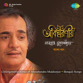 Abismaraniyo by Manabendra Mukherjee