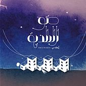 Daw El Baladiyyi de Adonis