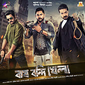 Bagh Bandi Khela (Original Motion Picture Soundtrack) by Various Artists