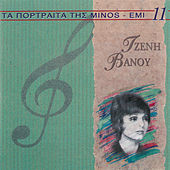 Ta Portreta Tis Minos EMI (Vol. 11) von Tzeni Vanou (Τζένη Βάνου)