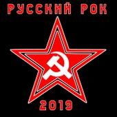Русский рок - 2019 de Various Artists