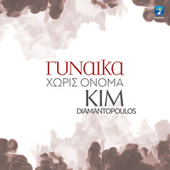 Ginaika Horis Onoma - Ant1 TV by Kim
