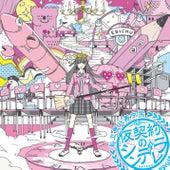 Karikeiyaku No Cinderella von Shiritsu Ebisu Chugaku
