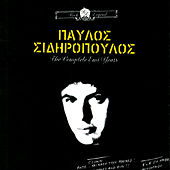 Rock Legends - Pavlos Sidiropoulos by Pavlos Sidiropoulos (Παύλος Σιδηρόπουλος)